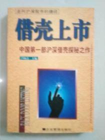 借壳上市:中国第一部沪深借壳探秘之作