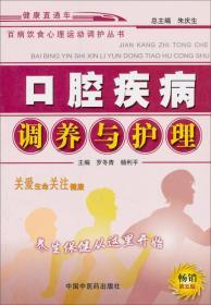 百病饮食心理运动调护丛书:口腔疾病调养与护理(畅销第5版)