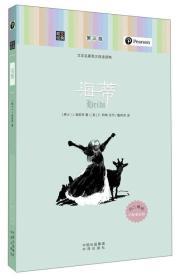 海蒂-文学名著英汉双语读物-第三级