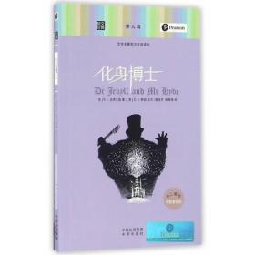 化身博士-文学名著英汉双语读物-第九级