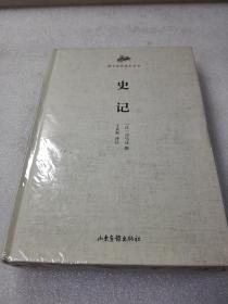 全新未开封《史记》稀缺!山东画报出版社 2014年1版1印 精装1册全