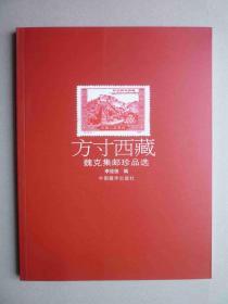 方寸西藏--魏克集邮珍品选(正版新书)