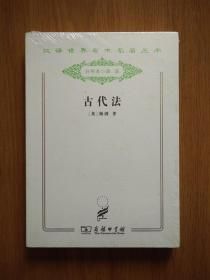 古代法(汉译世界学术名著丛书 分科本 政法)