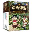 荒野求生科普漫画书(1-4册)