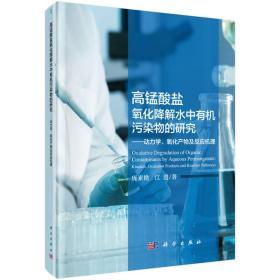 高锰酸盐氧化降解水中有机污染物的研究:动力学、氧化产物及反应机理