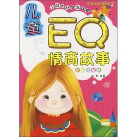小淑女社会交往卷——儿童EQ情商故事 森果 中国妇女出版社 9