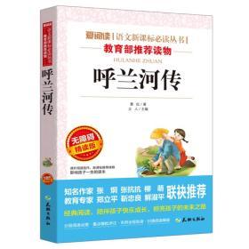 呼兰河传/语文新课标必读丛书分级课外阅读青少版(无障碍阅读彩插本)