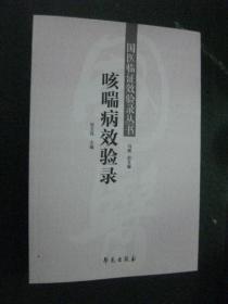 国医临证效验录丛书:咳喘病效验录
