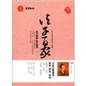 传统文化系列:诸子百家(中国文化经典珍藏本)