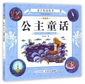 正版图书 公主童话