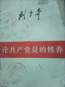 论共产党员的修养