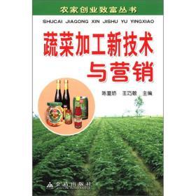 蔬菜加工新技术与营销/农家创业致富丛书