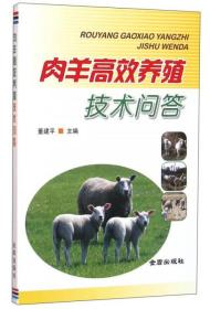 肉羊高效养殖技术问答
