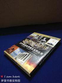 空中美语世界博览系列丛书:旅游、建筑、科学、体育、健康、人物、动物(函套装7册全)