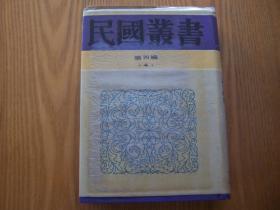 民国丛书第四编(4)哲学·宗教类