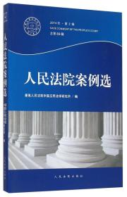 人民法院案例选