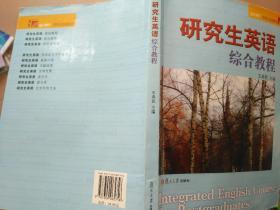 研究生英语综合教程