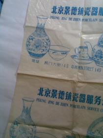 北京景德镇瓷器服务公司(老广告包装纸一大张)
