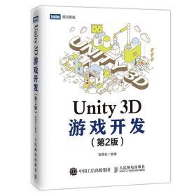 Unity 3D游戏开发(第2版)(图灵出品)