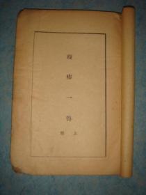 《疫疹一得》上下卷一册 现存38页 伪满医书 桐溪师愚氏余霖辑著 大量药方 书品如图.