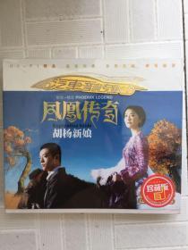 汽车音响专业CD--凤凰传奇--胡杨新娘---塑封未开3CD