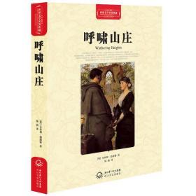 世界文学名著典藏:呼啸山庄(精装)