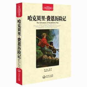 世界文学名著典藏:哈克贝里·费恩历险记