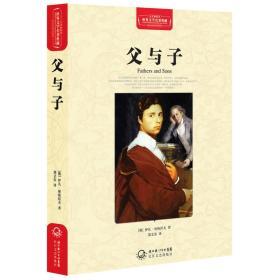 世界文学名著典藏 :父与子(精装)