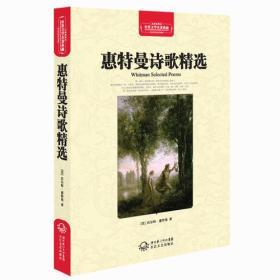 世界文学名著典藏:惠特曼诗歌精选