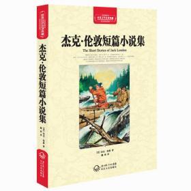 世界文学名著典藏:杰克.伦敦短篇小说集(精装)
