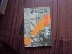 结构工程禁忌手册