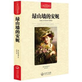 世界文学名著典藏:绿山墙的安妮(精装)