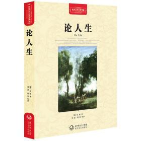 世界文学名著典藏:论人生(精装)