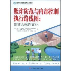 国外内部控制优秀系列教材·欺诈防范与内部控制执行路线图:创建合规性文化
