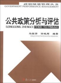 政府绩效管理丛书:公共政策分析与评估