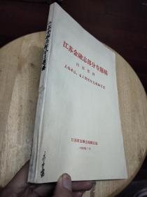 江苏金融志部分专题稿(32开)