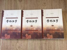 学林往事(上中下三册合售 2000年一版一印)