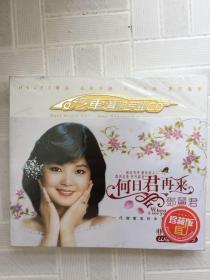 汽车音响专业CD--邓丽君--何日君再来---塑封未开3CD.