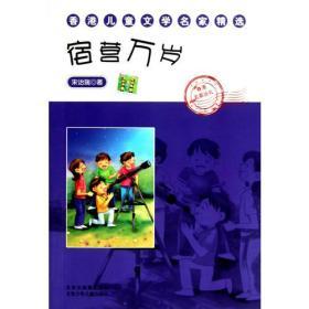 香港儿童文学名家精选 宿营万岁/新