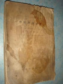 《东洋新汉医学》张继有 译 新京益智书店 存208页 大量药方 书品如图.