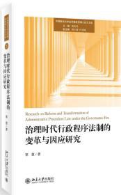 治理时代行政程序法制的变革与因应研究