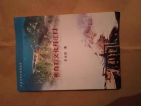 神奇的文化丹江口