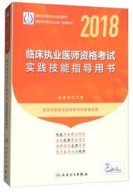 2018 临床执业医师资格考试实践技能指导用书