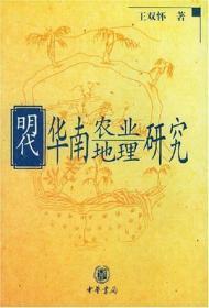 明代华南农业地理研究---中国乡村社会研究丛书