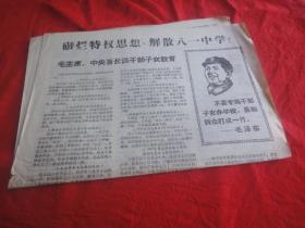 文革报纸:八一风暴(1967年12月11日 创刊号)