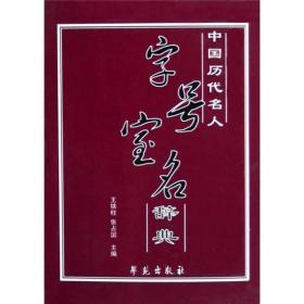 正版 中国历代名人:字号宝名辞典 王铁柱 张占国 学苑出版社