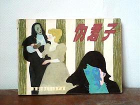 伪君子(连环画)1984年8月一版一印