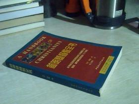 简明基督教全书