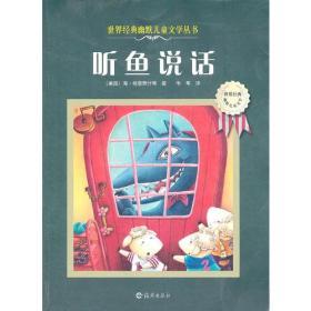 听鱼说话:世界经典幽默儿童文学丛书