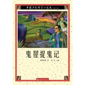 中国少儿科学小说选  鬼屋捉鬼记